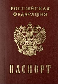 200px-russian passport4